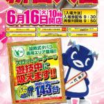 玉屋唐津店(2020年5月29日リニューアル・佐賀県)