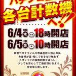 楽園南越谷店(2020年6月4日リニューアル・埼玉県)