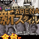 アリーナ 桶川店(2020年6月13日リニューアル・埼玉県)