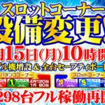 スカイプラザ富士見店(2020年6月15日リニューアル・埼玉県)