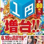 コンサートホール蓮田店(2020年6月19日リニューアル・埼玉県)
