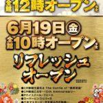 ガーデン与野本町(2020年6月19日リニューアル・埼玉県)