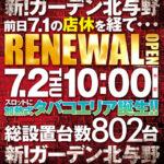 新!ガーデン北与野(2020年7月2日リニューアル・埼玉県)