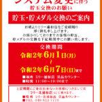 パーラーミリー浦和店(近日リニューアル・埼玉県)