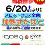 キンダイ松江店(2020年6月20日リニューアル・島根県)