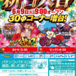 ABC富士弥生通り店(2020年6月9日リニューアル・静岡県)