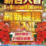 ABC浜松葵西店(2020年6月9日リニューアル・静岡県)