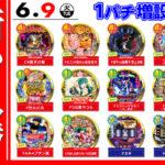 ローレル入野店(2020年6月9日リニューアル・静岡県)
