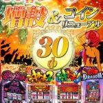 SUPER CONCORDE(2020年6月10日リニューアル・静岡県)