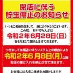 杉戸夢らんど(2020年6月28日閉店・埼玉県)