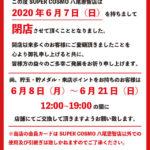 SUPER COSMO 八尾恩智店(2020年6月7日閉店・大阪府)