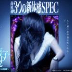 高尾、新解釈基準に対応したパチンコ新台「P貞子3D2」の機種サイトを公開