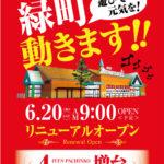 ニュ-丸の内 緑町店(2020年6月20日リニューアル・栃木県)
