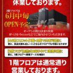123+N東雲店(近日リニューアル・東京都)