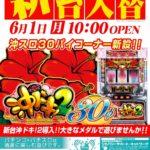 ゴードン品川店(2020年6月1日リニューアル・東京都)