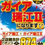 ガイア瑞江II(2020年6月1日グランドオープン・東京都)