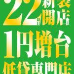 メッセ三鷹店新館(2020年6月22日リニューアル・東京都)