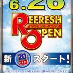 遊劇場IV(2020年6月26日リニューアル・東京都)