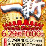 やすだひばりヶ丘店(2020年6月29日リニューアル・東京都)