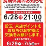 ニラク中野店(近日リニューアル・東京都)