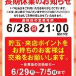 ニラク大田雑色店(近日リニューアル・東京都)