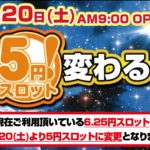デルパラ倉吉店(2020年6月20日リニューアル・鳥取県)