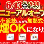 デルパラ米原店(2020年6月13日リニューアル・鳥取県)