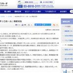 東京商工リサーチ、5月のパチンコホールの倒産状況 ~今年5月までの累計倒産件数は前年同期より倍増