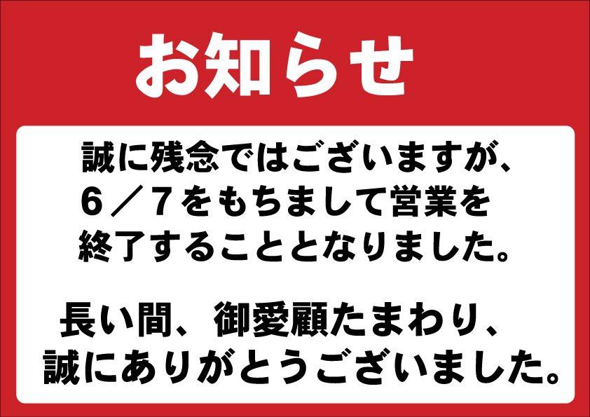 パチンコ 愛知 営業 し 店 県 てる 愛知県のパチンコ店・口コミ・換金率・旧イベント情報