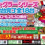 Aパン21勝川店(2020年6月26日リニューアル・愛知県)