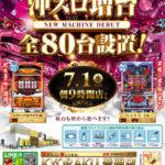 京楽会館 豊明店(2020年7月1日リニューアル・愛知県)