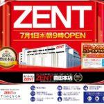 ZENT豊田本店(2020年7月1日リニューアル・愛知県)