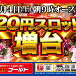 ゴールド(2020年7月4日リニューアル・愛知県)