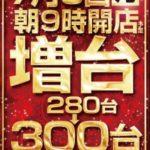 コンコルド800 一宮尾西インター店(2020年7月6日リニューアル・愛知県)
