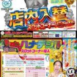 メガコンコルド1111 BLAZE店(2020年7月7日リニューアル・愛知県)