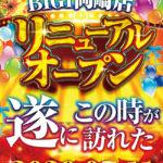 BIG1岡崎店(2020年7月11日リニューアル・愛知県)