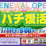 ゴールドラッシュ(2020年7月11日リニューアル・愛知県)