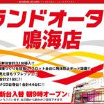 グランドオータ888鳴海店(2020年7月11日リニューアル・愛知県)
