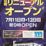 ZENT岡崎インター店(2020年7月11日リニューアル・愛知県)