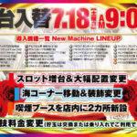 レインボー港店(2020年7月18日リニューアル・愛知県)
