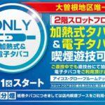 ミカド観光大曽根店(2020年7月21日リニューアル・愛知県)