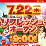 プレイランドキャッスル小牧店(2020年7月22日リニューアル・愛知県)