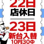 ラッキープラザ金山店(2020年7月23日リニューアル・愛知県)