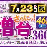 マリオンガーデン1000 1000円46枚スロット増台!(全360台)(2020年7月23日リニューアル・愛知県)
