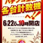 楽園 松戸店(2020年6月22日リニューアル・千葉県)