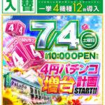 パラッツォ船橋店(2020年7月4日リニューアル・千葉県)