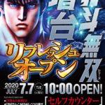 キコーナ松戸店(2020年7月7日リニューアル・千葉県)
