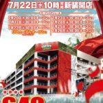 ガーデン松戸(2020年7月22日リニューアル・千葉県)