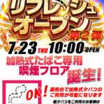 キコーナ八柱店 2階スロットフロア加熱式たばこプレイエリア導入!(2020年7月23日リニューアル・千葉県)