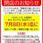 Dio Premio土山店(2020年7月8日閉店・兵庫県)